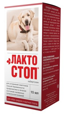 Лекарство от ложной беременности у собак